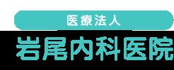 岩尾内科医院